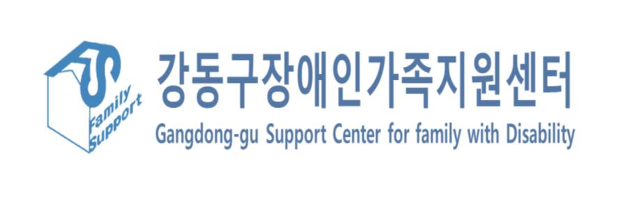 강동구장애인가족센터